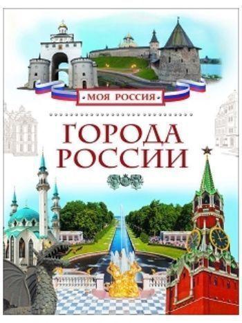 Купить Города России. Моя Россия в Москве по недорогой цене