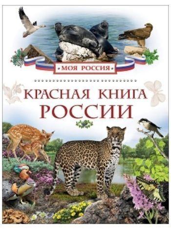 Купить Красная книга России. Моя Россия в Москве по недорогой цене