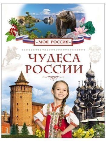 Купить Чудеса России. Моя Россия в Москве по недорогой цене