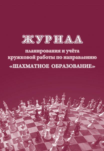 """Купить Журнал планирования и учета кружковой работы по направлению """"Шахматное образование"""" в Москве по недорогой цене"""