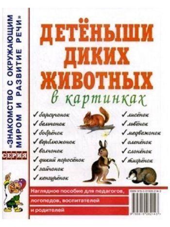 Купить Детеныши диких животных в картинках в Москве по недорогой цене