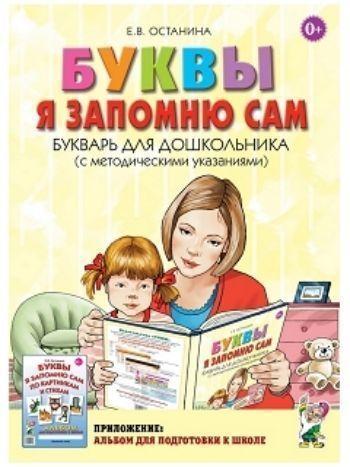 Купить Буквы я запомню сам. Букварь для дошкольника (с методическими указаниями) в Москве по недорогой цене