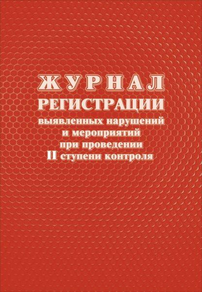 Купить Журнал регистрации выявленных нарушений и мероприятий при проведении II ступени контроля в Москве по недорогой цене