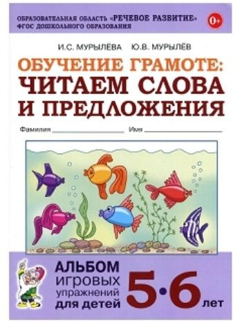 Купить Обучение грамоте. Читаем слова и предложения. Альбом игровых упражнений для детей 5-6 лет в Москве по недорогой цене