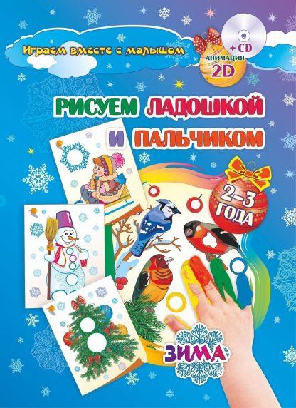 Купить Рисуем ладошкой и пальчиком. Игры-занятия. 2-3 года. Зима: альбом для рисования и творчества. Диск с интерактивными сказочными путешествиями по стране рисования в Москве по недорогой цене