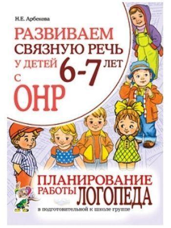 Купить Развиваем связную речь у детей 6-7 лет с ОНР. Планирование работы логопеда в подготовительной к школе группе в Москве по недорогой цене
