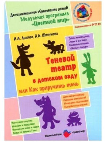 Купить Теневой театр в детском саду