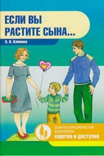 Купить Если вы растите сына... в Москве по недорогой цене