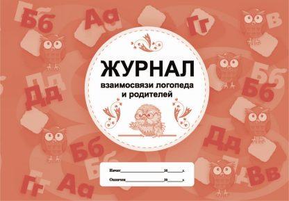 Купить Журнал взаимосвязи логопеда и родителей в Москве по недорогой цене