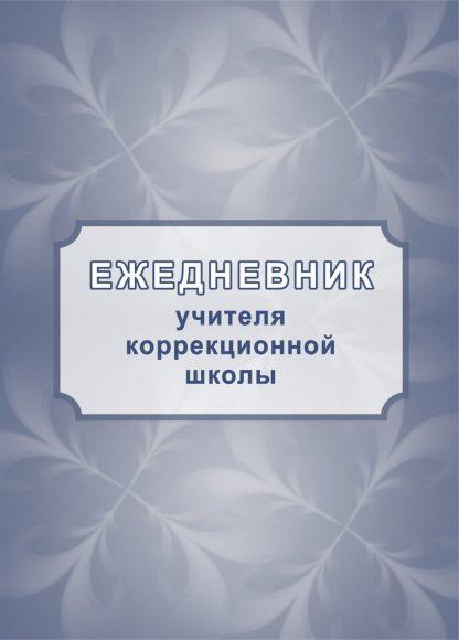 Купить Ежедневник учителя коррекционной школы в Москве по недорогой цене