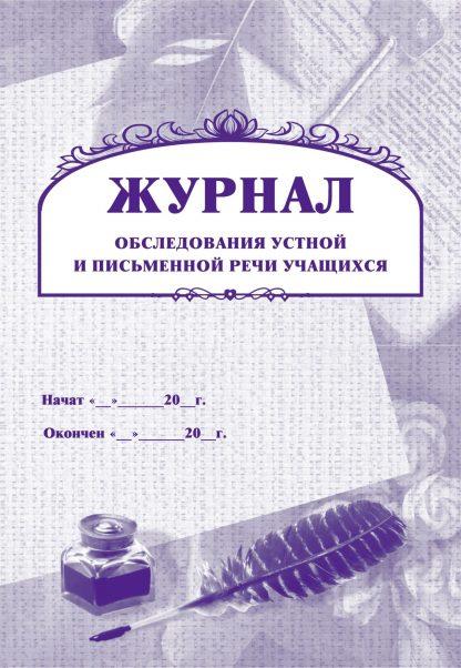 Купить Журнал обследования устной и письменной речи учащихся в Москве по недорогой цене