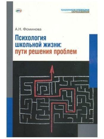 Купить Психология школьной жизни. Пути решения проблем в Москве по недорогой цене