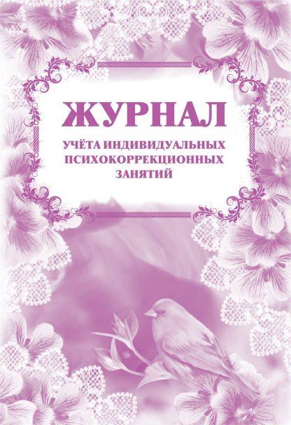 Купить Журнал учета индивидуальных психокоррекционных занятий в Москве по недорогой цене