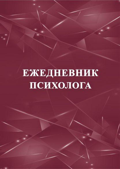 Купить Ежедневник психолога в Москве по недорогой цене