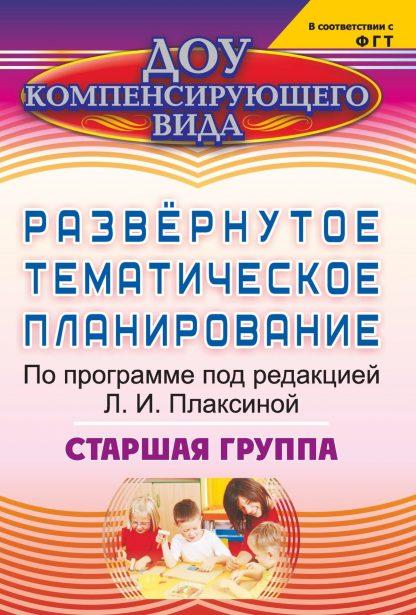 Купить Развернутое тематическое планирование по программе под редакцией Л. И. Плаксиной. Старшая группа в Москве по недорогой цене