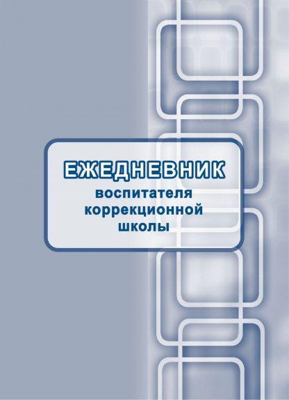 Купить Ежедневник воспитателя коррекционной школы в Москве по недорогой цене
