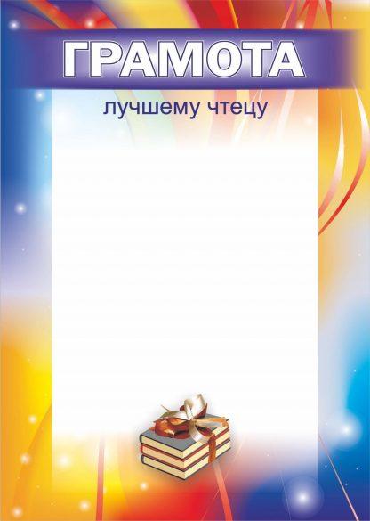Купить Грамота лучшему чтецу в Москве по недорогой цене