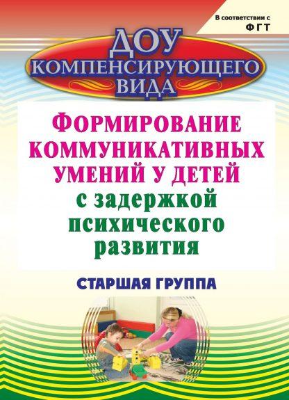 Купить Формирование коммуникативных умений у детей с задержкой психического развития. Старшая группа в Москве по недорогой цене