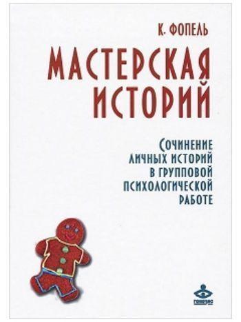 Купить Мастерская историй. Сочинение личных историй в групповой психологической работе в Москве по недорогой цене