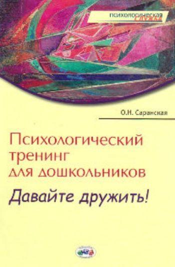 """Купить Психологический тренинг для дошкольников """"Давайте дружить!"""" в Москве по недорогой цене"""