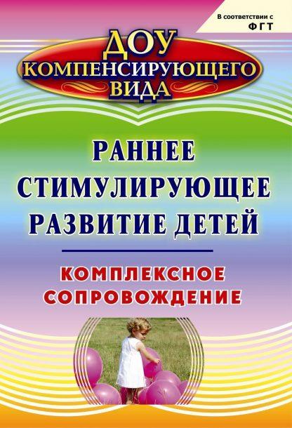 Купить Раннее стимулирующее развитие детей. Комплексное сопровождение в Москве по недорогой цене