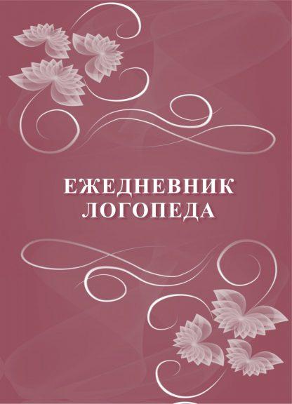 Купить Ежедневник логопеда в Москве по недорогой цене