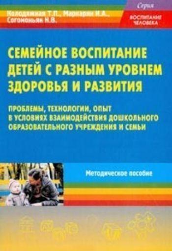 Купить Семейное воспитание детей с разным уровнем здоровья и развития в Москве по недорогой цене