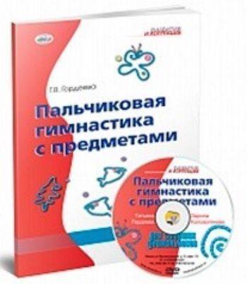 Купить Пальчиковая гимнастика с предметами в Москве по недорогой цене