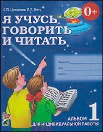 Купить Я учусь говорить и читать. Альбом 1 для индивидуальной работы в Москве по недорогой цене