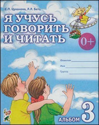 Купить Я учусь говорить и читать. Альбом 3 для индивидуальной работы в Москве по недорогой цене