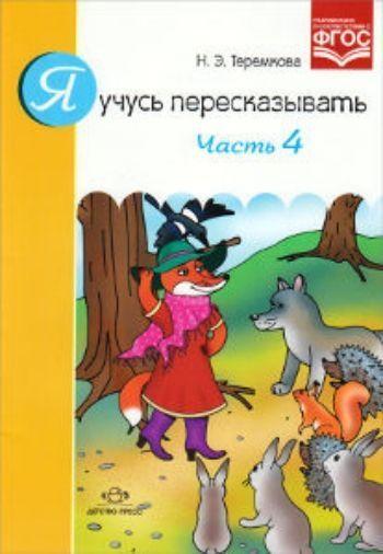 Купить Я учусь пересказывать. Часть 4 в Москве по недорогой цене