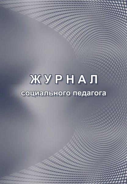 Купить Журнал социального педагога в Москве по недорогой цене