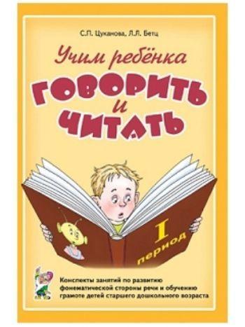 Купить Учим ребенка говорить и читать. Конспекты занятий по развитию фонематической стороны речи и обучению грамоте детей старшего дошкольного возраста. 1 период в Москве по недорогой цене