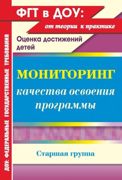 Купить Мониторинг качества освоения основной общеобразовательной программы дошкольного образования. Старшая группа в Москве по недорогой цене