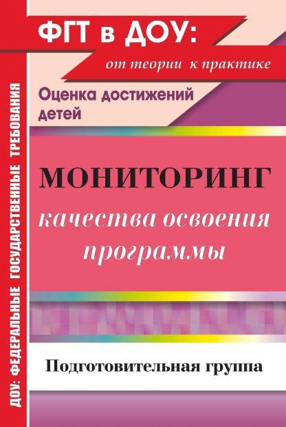 Купить Мониторинг качества освоения основной общеобразовательной программы дошкольного образования. Подготовительная группа в Москве по недорогой цене