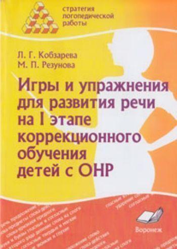 Купить Игры и упражнения для развития речи на I этапе коррекционного обучения детей с ОНР в Москве по недорогой цене