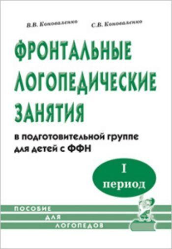Купить Фронтальные логопедические занятия с ФФН. 1 период в Москве по недорогой цене