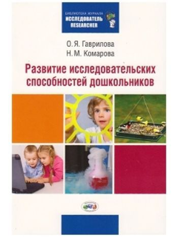 Купить Развитие исследовательских способностей дошкольников в Москве по недорогой цене