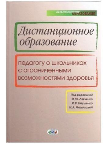 Купить Дистанционное образование. Педагогу о школьниках с ограниченными возможностями здоровья в Москве по недорогой цене