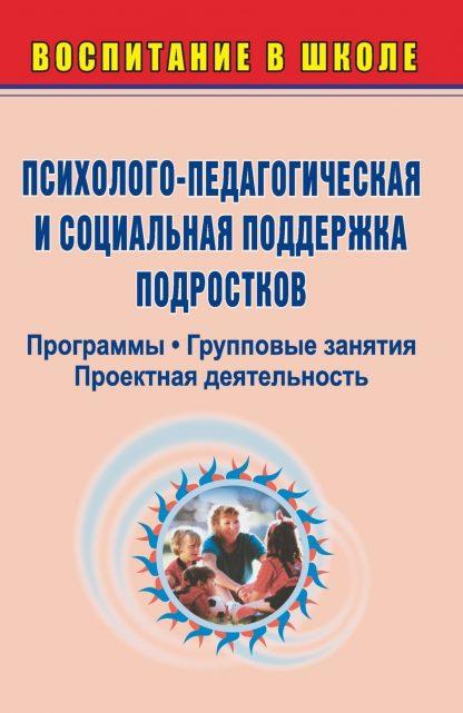 Купить Психолого-педагогическая и социальная поддержка подростков: программы