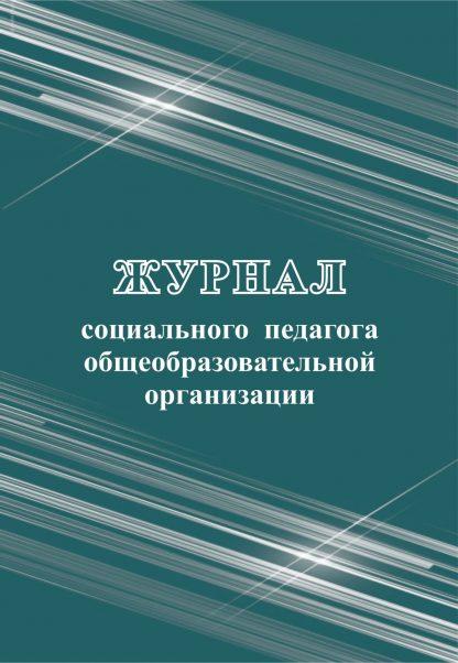 Купить Журнал социального педагога общеобразовательной организации в Москве по недорогой цене