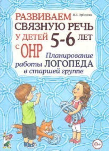 Купить Развиваем связную речь у детей 5-6 лет с ОНР. Планирование работы логопеда в старшей группе в Москве по недорогой цене