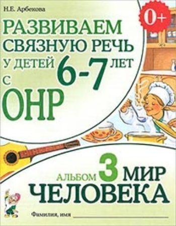 Купить Развиваем связную речь у детей 6-7 лет с ОНР. Альбом 3. Мир человека в Москве по недорогой цене