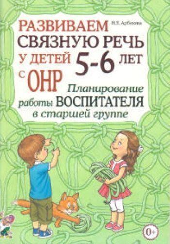 Купить Развиваем связную речь у детей 5-6 лет с ОНР. Планирование работы воспитателя в старшей группе в Москве по недорогой цене