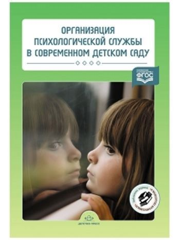 Купить Организация психологической службы в современном детском саду в Москве по недорогой цене