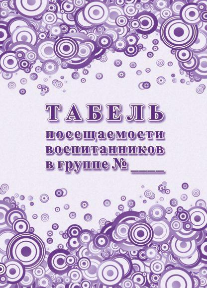 Купить Табель посещаемости воспитанников в группе № в Москве по недорогой цене