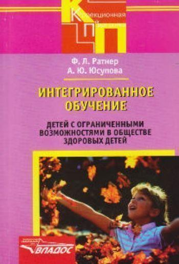 Купить Интегрированное обучение детей с ограниченными возможностями в обществе здоровых детей в Москве по недорогой цене