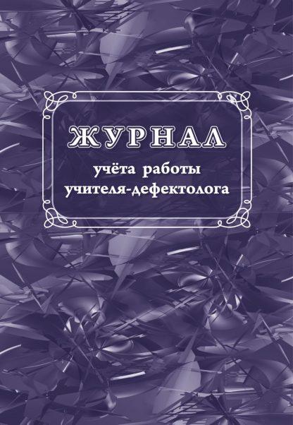 Купить Журнал учета работы учителя-дефектолога в Москве по недорогой цене