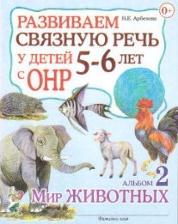 Купить Развиваем связную речь у детей 5-6 лет с ОНР. Альбом 2. Мир животных в Москве по недорогой цене