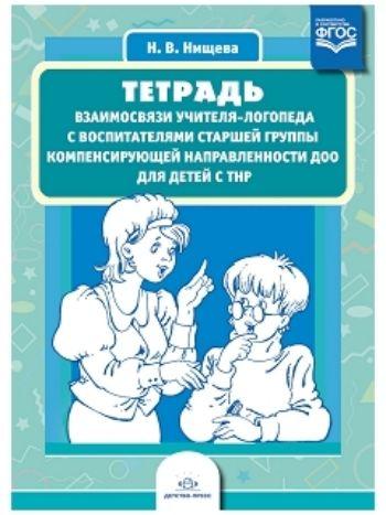 Купить Тетрадь взаимосвязи учителя-логопеда с воспитателями старшей группы компенсирующей направленности ДОО для детей с ТНР в Москве по недорогой цене
